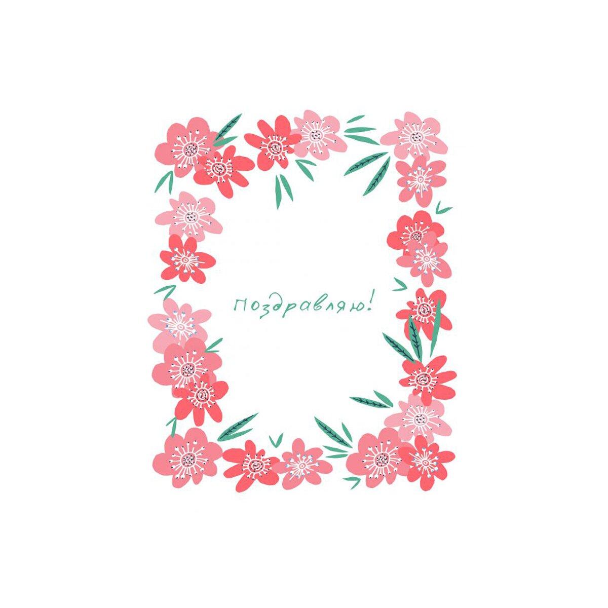Открытка рамка из цветов Поздравляю