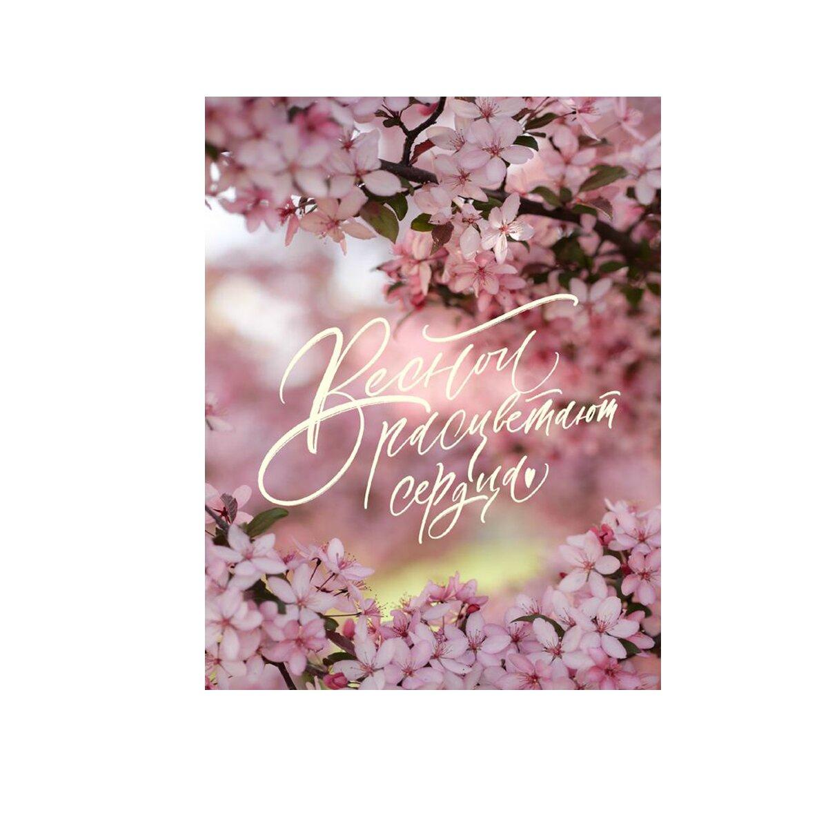 Открытка Весной расцветают сердца